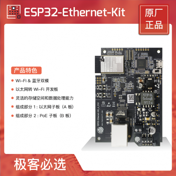 ESP32-Ethernet-Kit 樂鑫原廠  ESP32 乙太網路開發套件 支援 POE 供電